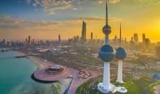الكويت: إرتفاع الإحتياطي من النقد الأجنبي بنسبة 2%