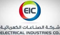 """مجلس إدارة """"الصناعات الكهربائية"""" السعودية يوصي بعدم توزيع أرباح عن عام 2018"""