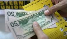 """إجتماع للمجلس المركزي لـ""""مصرف لبنان"""" اليوم: التحويلات الإلكترونية.. إتجاه لعودة سدادها بالدولار"""