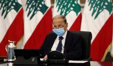 """الرئيس عون في  إطلاق """"اللقاء الوطني المالي"""": الإنقاذ مسؤولية الجميع"""