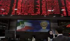 بورصة طهران تعاود كسر حاجز المليون نقطة في ختام جلسة التداول