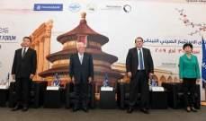 """ممثل الحريري في """"منتدى الاستثمار الصيني اللبناني"""": لبنان يتحضر لاطلاق سلة مشاريع كبرى لاعادة تأهيل بنيته التحتية"""