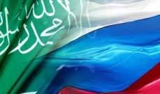 وزير الطاقة السعودي يلتقي مسؤولاً روسياً لبحث التعاون الإقتصادي بين البلدين