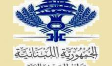 وزارة المالية تفتح اعتمادات بواخر الكهرباء