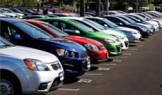 تقرير: مبيعات السيارات الأوروبية تسجل أسوأ تراجع شهري منذ كانون الاول 2018