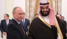 """بوتين وولي العهد السعودي يبحثان إتفاقيات """"أوبك+"""""""