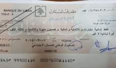 تعويض بنهاية خدمة بقيمة 8 مليارات ليرة..يخلق بلبلة: والضمان يوضح