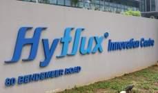 """""""يوتيكو"""" الإماراتية تستحوذ على شركة المياه السنغافورية المتعثرة """"هايفلوكس"""""""