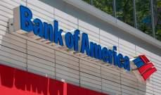 """""""بنك أوف أميركا"""" يتوقع خفض بنك إنكلترا الفائدة إلى صفر خلال تشرين الثاني"""