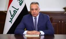 الكاظمي يرفض تخفيض سعر صرف الدولار مقابل الدينار العراقي