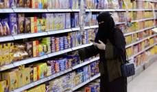 التضخم في السعودية يقفز 6.2 % خلال آب لأعلى مستوى في 7 سنوات