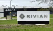 """""""ريفيان"""" لصناعة السيارات الكهربائية تجمع استثمارات بـ 1.3 مليار دولار"""