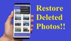كيف تسترجع صورك المحذوفة من الهاتف الخليوي؟