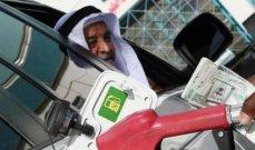 السلطات السعودية ثبتت سقف السعر المحلي للبنزين خلال تموز: الدولة تتحمل ما قد يزيد عن أسعار
