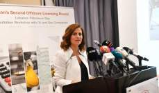 بستاني بافتتاح ورشة عمل مع شركات بترولية عالمية: نؤكد التزامنا بناء قطاع البترول في لبنان على أسس شفافة