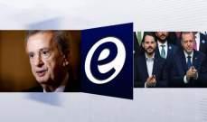 موجز الأخبار: سلامة بين أفضل حكّام المصارف المركزية في العالم .. و أردوغان رئيسا لصندوق الثروة السيادية