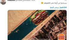 """بعد إستغلالها أزمة قناة السويس.. حملة كبيرة ضد """"برغر كينغ"""" في مصر"""