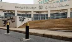"""تقرير: أميركا تضغط على """"مصرف لبنان"""" وتطالب بتدقيق شامل لحساباته"""