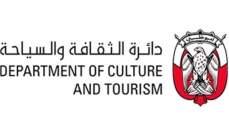 """""""دائرة الثقافة والسياحة في أبوظبي"""" تفوز بجائزة """"أفضل هيئة سياحة"""""""