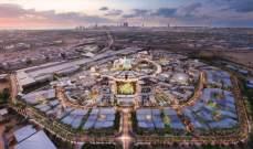 الإمارات تقترح تأجيل معرض إكسبو 2020 دبي إلى تشرين الأول 2021