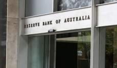 الإحتياطي الأسترالي يخفض سعر الفائدة إلى 0.10% من 0.25%