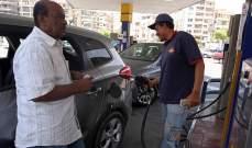 مصر تتوقع تراجع فاتورة دعم المواد البترولية إلى 1.9 مليار دولار خلال السنة المالية الحالية