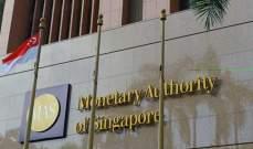 المركزي السنغافوري يعتزم زيادة التمويل المتاح للبنوك لتعزيز الاستقرار