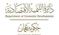 """""""اقتصادية"""" و""""أراضي"""" عجمان توقعان اتفاقية شراكة"""