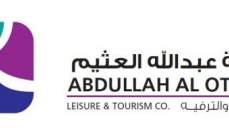 """""""العثيم"""" السعودية تخطط لافتتاح 7 مدن ترفيهية جديدة في الامارات"""