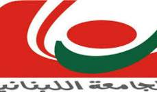 متعاقدو اللبنانية: ما ورد في الخطة الاقتصادية يهدد الجامعة الوطنية