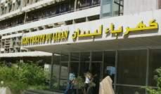كهرباء لبنان: انقطاع التيار الكهربائي في المنية والبداوي بسبب التعديات