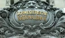 أقدم بنوك زيوريخ أمام القضاء الأميركي.. ساعد 340 دافع ضرائب على إخفاء أصول