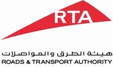 """""""طرق دبي"""" تدعو الشركات إلى تقديم عروضها لتحديث 4 محطات مترو"""