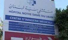 مستشفى سيدة لبنان: لتعديل التعريفات الاستشفائية وربط مستحقات المستشفيات بسعر الصرف عند تسديدها