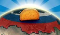 إقتصاد روسيا ينكمش 3.3% في أيلول على أساس سنوي
