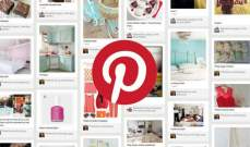 """Pinterest"" تطلق نسخة ""لايت"" من تطبيقها بمساحة 1 ميغا بايت"
