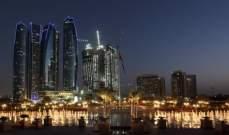 أبوظبي تلجأ لمزيد من الإقتراض لجمع سيولة إضافية وسط تباطؤ اقتصادي