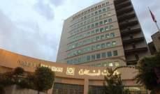 خاص: إضراب موظفي مصرف لبنان كشف الدور الحيوي للبنك المركزي .. وإستمراره سيؤثر على السيولة بالليرة اللبنانية
