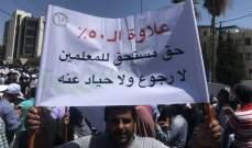 الأردن.. التوصل لاتفاق ينهي شهراً من إضراب المعلمين