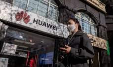 """بسبب العقوبات الأميركية.. """"هواوي"""" توقف إنتاج المعالجات الإلكترونية للهواتف الذكية"""