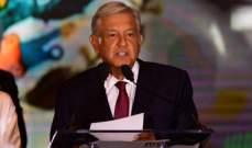 """الرئيس المكسيكي: سنسعى لإبرام اتفاقاً مع كندا إذا قشلت محادثات """"نافتا"""""""