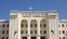 الجزائر: المحكمة العليا تحكم على وزيرين سابقين بالحبس الموقت بتهم فساد مالي