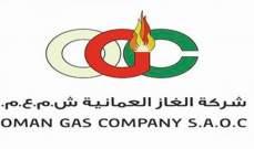 """""""شركة الغاز العمانية"""": التجديد لاتفاقية حق الامتياز لمدة 50 عاماً"""