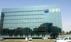 """سهم """"بنك قطر الوطني"""" يرتفع بنسبة 0.8% خلال التداولات"""