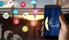 تطبيقات مهمة يحتاج إليها المستخدم خلال شهر رمضان