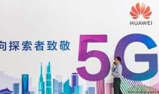 أكثر من 110 ملايين مشترك في خدمات تكنولوجيا اتصالات الجيل الخامس في الصين
