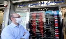 العملة الإيرانية تنتعش بفوز بايدن بالإنتخابات الأميركية.. 30% زيادة في ثلاثة أيام
