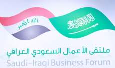 الشركات السعودية تعتذر عن الإستثمار في العراق