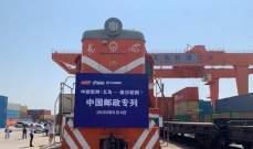 يمر عبر روسيا.. إفتتاح خط شحن جديد بين الصين وأوروبا
