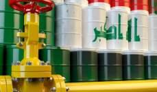 العراق يقرر تجميد إتفاق الدفع المسبق للنفط مع تحسن أسعار الخام